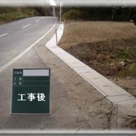 排水用の道路側溝設置