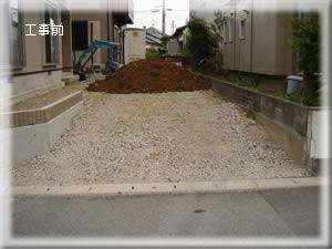 スロープ土間コンクリート