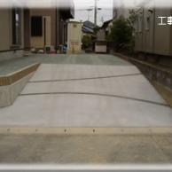 入口スロープの土間コンクリート
